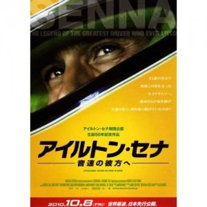 Asif Kapadia on making the film Senna