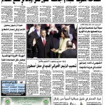 Best Obama Front Pages in the Middle East